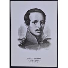 Открытка Лермонтов Михаил Юрьевич (1814-1841), СССР, 1974