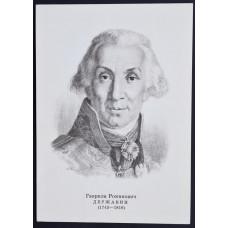 Открытка Державин Гаврила Романович (1743-1816), СССР, 1974
