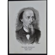 Открытка Некрасов Николай Алексеевич (1821-1877), СССР, 1974
