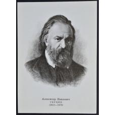 Открытка Герцен Александр Иванович (1812-1870), СССР, 1974