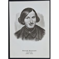 Открытка Гоголь Николай Васильевич (1809-1852), СССР, 1974