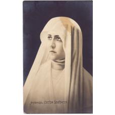 Открытка Миронов. Сестра Беатрисса. Чистая