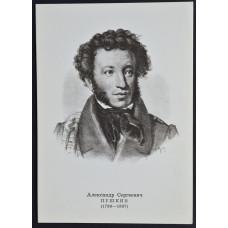 Открытка Пушкин Александр Сергеевич (1799-1837), СССР, 1974