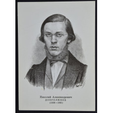 Открытка Добролюбов Николай Александрович (1836-1861), СССР, 1974