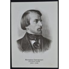 Открытка Белинский Виссарион Григорьевич (1811-1848), СССР, 1974
