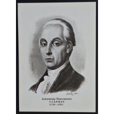 Открытка Радищев Александр Николаевич (1749-1802), СССР, 1974