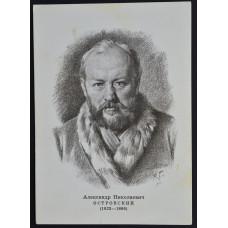 Открытка Островский Александр Николаевич (1823-1886), СССР, 1974