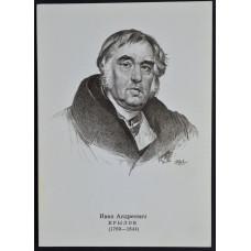Открытка Крылов Иван Андреевич (1769-1844), СССР, 1974