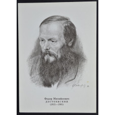 Открытка Достоевский Федор Михайлович (1821-1881), СССР, 1974