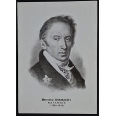 Открытка Карамзин Николай Михайлович (1766-1826), СССР, 1974