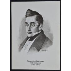 Открытка Грибоедов Александр Сергеевич (1795-1829), СССР, 1974
