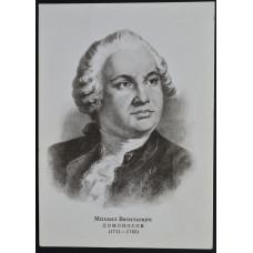 Открытка Ломоносов Михаил Васильевич (1711-1765), СССР, 1974