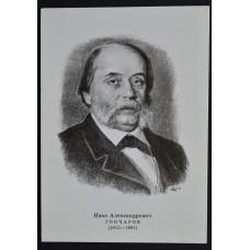 Открытка Гончаров Иван Александрович (1812-1891), СССР, 1974