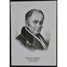 Открытка Жуковский Василий Андреевич (1783-1852), СССР, 1974