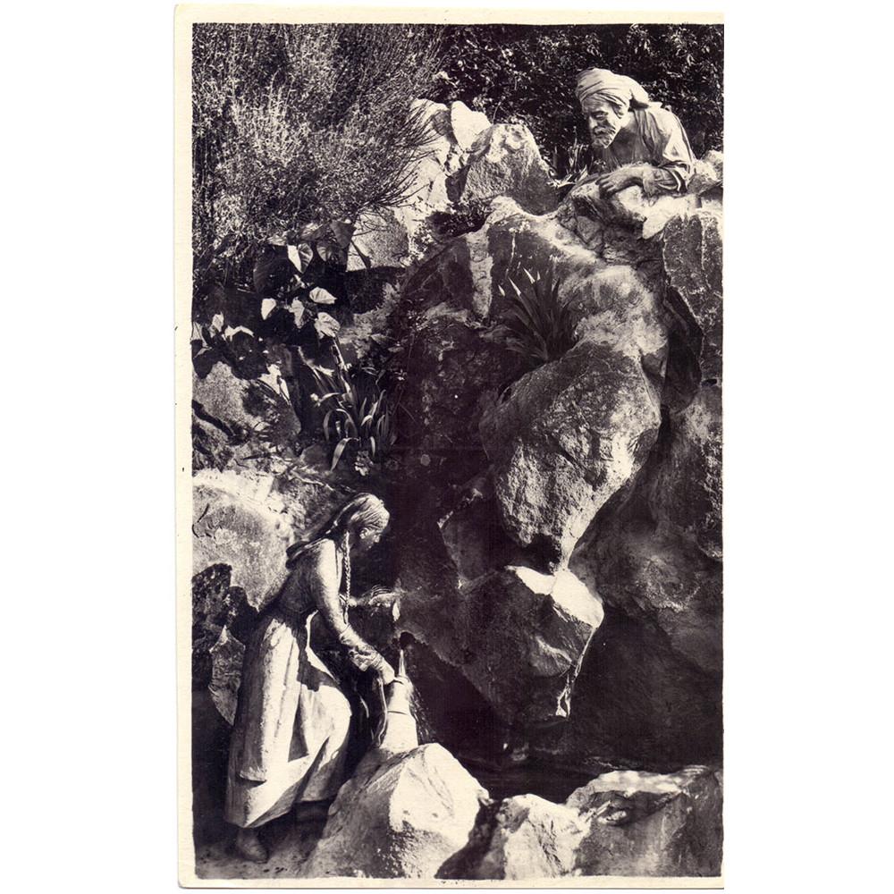 Открытка Крым. Мисхор. Источник. 1954. Чистая