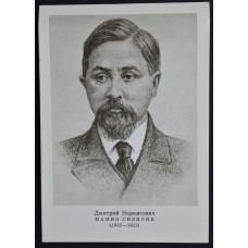 Открытка - Мамин-Сибиряк Дмитрий Наркисович (1852-1912). СССР, 1974