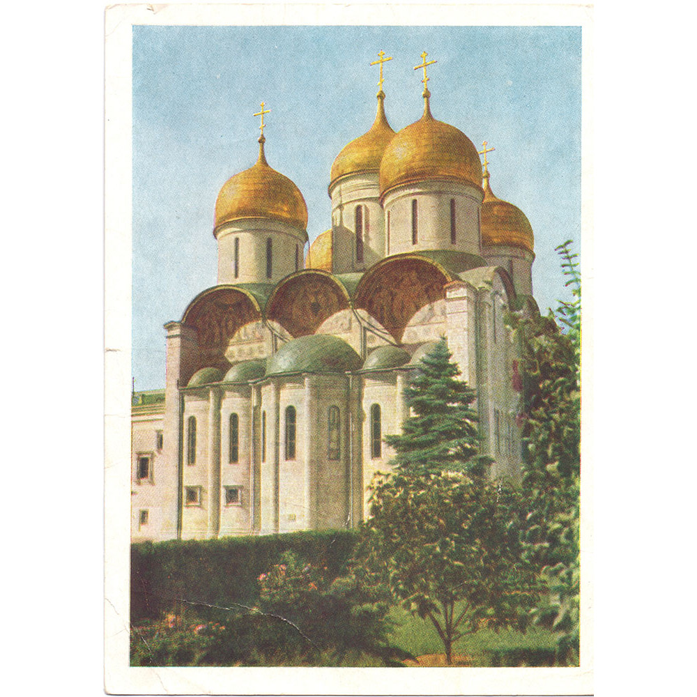 Открытка Москва. Кремль. Успенский собор. Цветное фото И. Голанд. 1957 г. Чистая