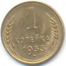 1 копейка 1953 СССР, из мешка