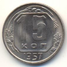 15 копеек 1957 СССР, мешковая