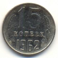 15 копеек 1962 СССР, из оборота