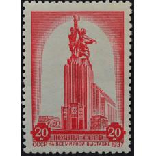 1938, январь. Почтовая марка СССР. Павильон СССР на международной выставке в Париже, 20 копеек