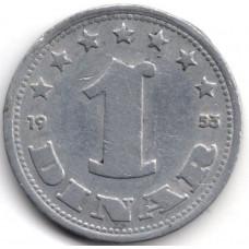 1 динар 1953 Югославия - 1 dinar 1953 Yugoslavia, из оборота
