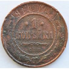 1 копейка 1914 Россия СПБ Николай II