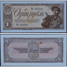 1938 год - Государственный Казначейский Билет СССР 1 рубль 1938 года