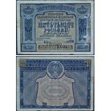 1921 год - Расчетный Знак РСФСР 5000 рублей 1921 года