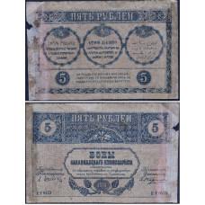 1918 год - Банкнота 5 рублей 1918 года - Закавказский комиссариат