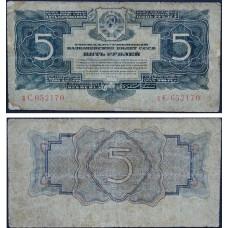1934 год - Государственный Казначейский Билет СССР 5 рублей 1934 года