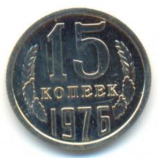 15 копеек 1976 СССР. из оборота
