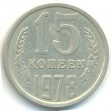15 копеек 1978 СССР, из оборота