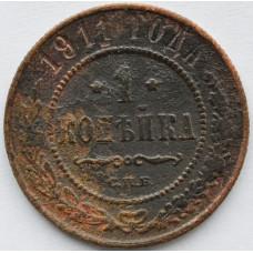 1 копейка 1911 Россия СПБ Николай II