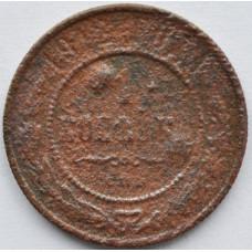 1 копейка 1912 Россия СПБ Николай II