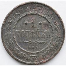 1 копейка 1913 Россия СПБ Николай II