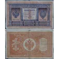 1898 год - Государственный Кредитный Билет 1 рубль 1898 года - Российская Империя