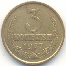 3 копейки 1977 СССР, из оборота