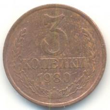 3 копейки 1980 СССР, из оборота