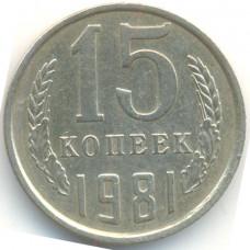 15 копеек 1981 СССР, из оборота
