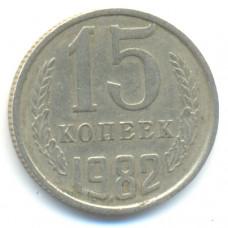 15 копеек 1982 СССР, из оборота