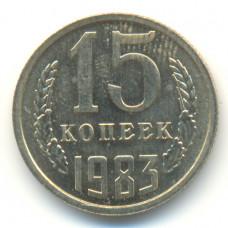 15 копеек 1983 СССР, из оборота