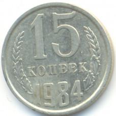 15 копеек 1984 СССР, из оборота