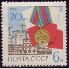1965, Май. Почтовая марка СССР. 20-летие освобождения Варшавы. 6 копеек