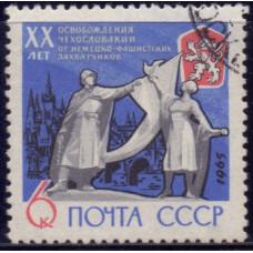 1965, Март. Почтовая марка СССР. 20-летие освобождения Чехословакии. 6 копеек