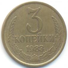 3 копейки 1983 СССР, из оборота