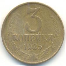 3 копейки 1985 СССР, из оборота