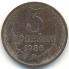 3 копейки 1986 СССР, из оборота