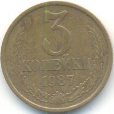 3 копейки 1987 СССР, из оборота