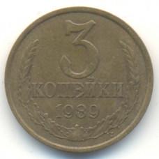 3 копейки 1989 СССР, из оборота
